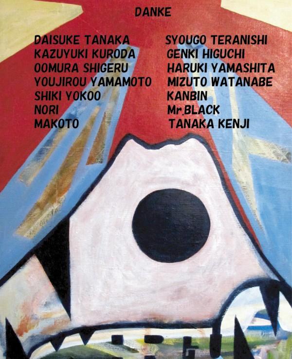 """NO. Art by TETUYA """"Jahi"""" KONNO."""